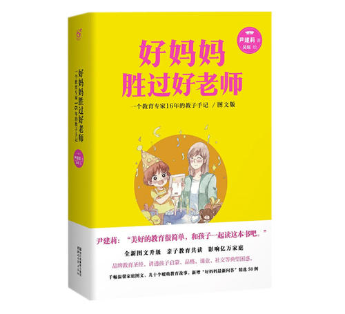 A good mother is better than a good teacher -Top 10 Popular Books in China 2019