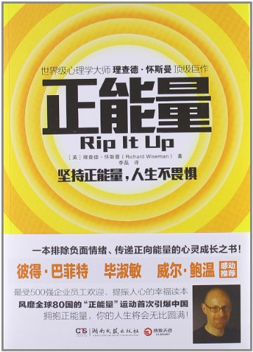 Rip It Up -Top 10 Popular Books in China 2019