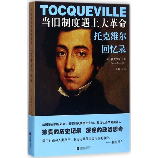 The Old Regime and the Revolution -Top 10 Popular Books in China 2019