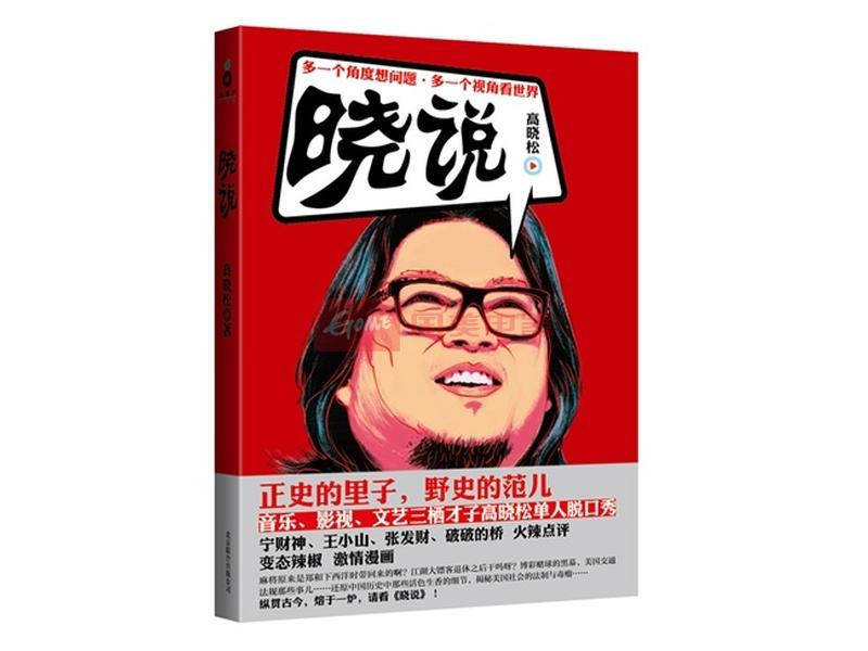 Xiao Said -Top 10 Popular Books in China 2019
