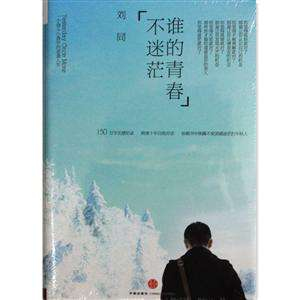 Yesterday Once More -Top 10 Popular Books in China 2019