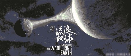 Top China Science Fiction Movie -the Wandering Earth 2