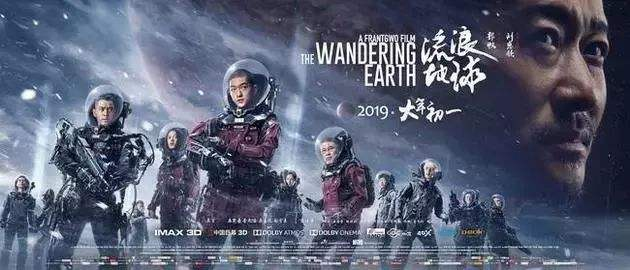 Top China Science Fiction Movie -the Wandering Earth